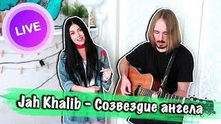 Jah Khalib - Созвездие ангела (cover by Nila Mania)