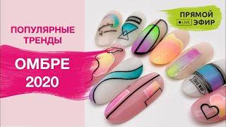 Дизайн ногтей омбре и градиент кистью тренды 2020