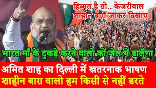 Amit Shah latest Speech Shaheen Bagh CAA Kejriwal Congress Modi Delhi Election Rithala