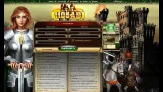 1100ad - игра года 2010-1012. браузерная стратегия.