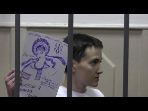 Надежда Савченко: Спасибо