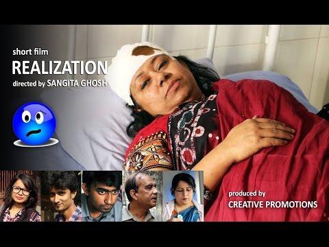 Realization by Sangita Ghosh উপলব্ধি ( পরিচালনা: সংগীতা ঘোষ )