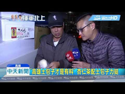 20190223中天新聞 韓粉北漂全紀錄! 杏仁哥備2000杯杏仁茶北漂