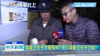 20190223中天新聞 韓粉北漂全紀錄 杏仁哥備2000杯杏仁茶北漂
