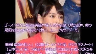 大沢ひかる 仮面ライダーゴースト第17作ヒロイン月村ヒカル役の素顔とは.
