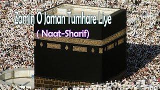 Zamin O Jaman Tumhare Liye || HD New Naat Sharif || Anjan Shayar