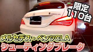 幻のメルセデス・ベンツCLAシューティングブレーク限定車が入荷しました。美しいルーフラインをまといながら、旅行のためのスーツケースはも...