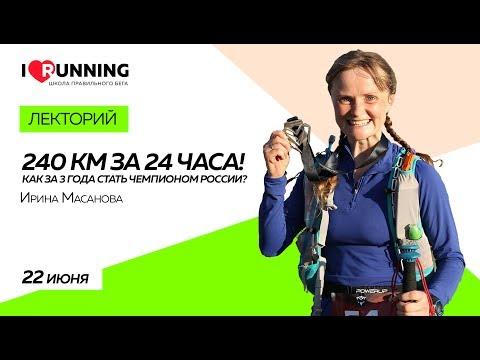 240 км за 24 часа. Как за 3 года стать чемпионом России