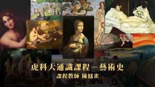 藝術史 Art History CH 1. 藝術史範疇界定與課程教學說明 /  陳鳳雀