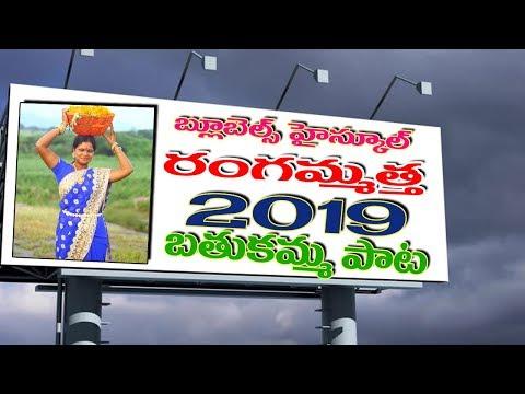 rangammatha 2019 bathukamma song|| blue bells high school bathukamma song || 2019 bathukamma song