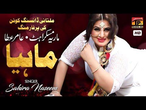 Download Ve Chad Meri Banh Mahiya (Official Video) | Maria Muskrahat | Tp Gold