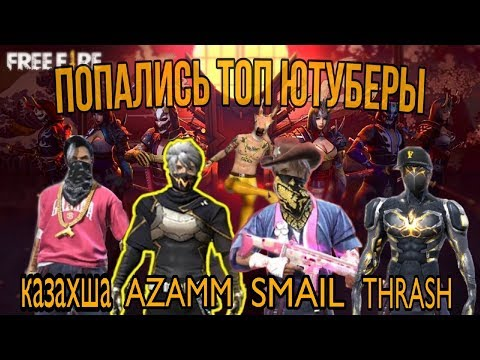 БИТВА ПРОТИВ ТОП ЮТУБЕРОВ SMAIL THRASHER AZAMM КАЗАХША В FREE FIRE | FF | ФФ | фри фаер