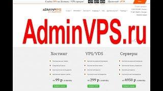 Реальный отзыв о хостинге adminvps.ru