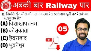 9:40 AM - Railway Crash Course | Current Affairs by Bhunesh Sir | Day #05