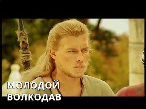 Сериал волкодав 1 сезон 1 серия