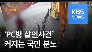 [뉴스 따라잡기] 'PC방 살인사건' 일주일…커지는 국민 분노 / KBS뉴스(News)
