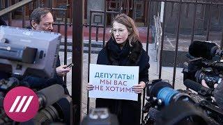 Собчак, SERB и журналисты на пикете против депутата Слуцкого