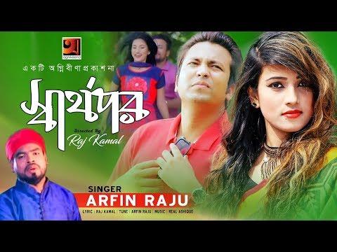 Sharthopor | by Arfin Raju | New Bangla Song 2018 | Official HD Music Video