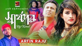 Sharthopor by Arfin Raju Mp3 Song Download