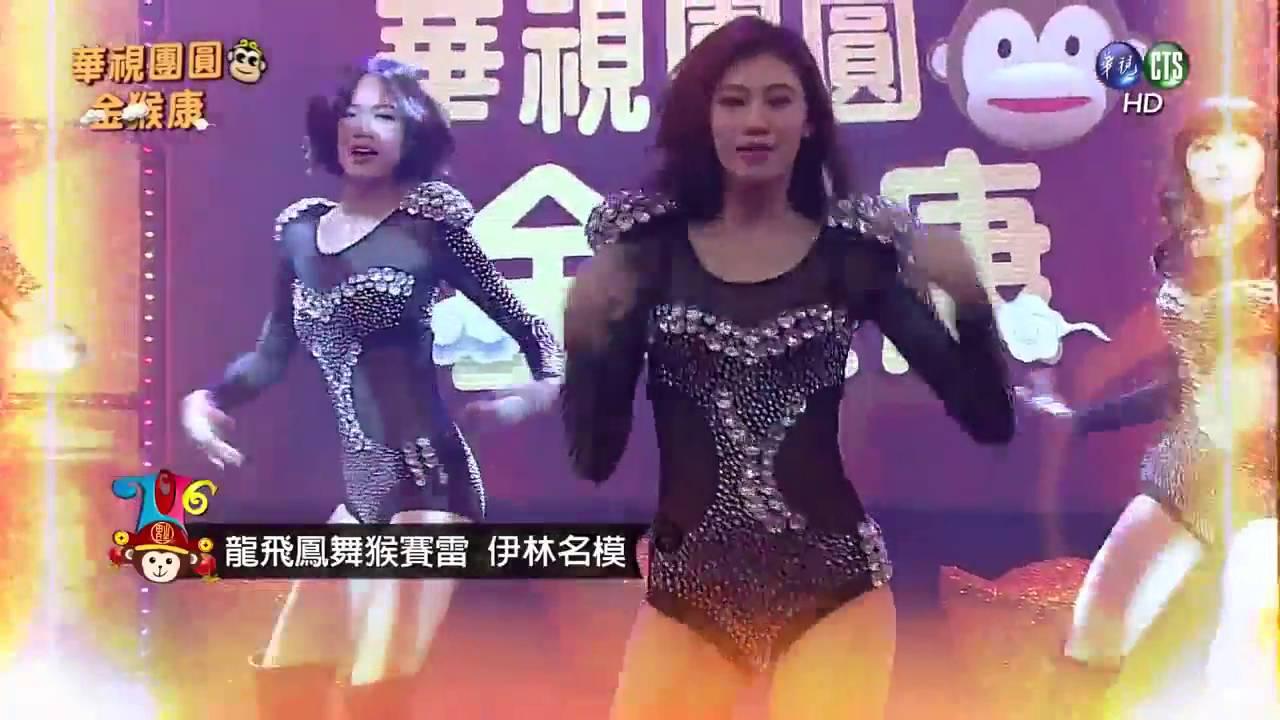 2016.02.07 華視除夕特別節目 方舲舞蹈片段 - YouTube