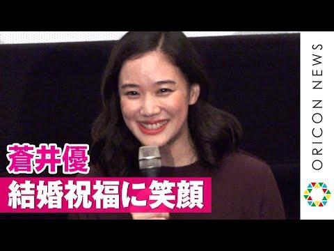 蒼井優、山ちゃんとの結婚祝福に満面の笑み「ありがとうございます」 映画『宮本から君へ』完成披露舞台あいさつ