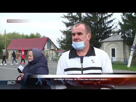 Увірвався терпець: на Тлумаччині перекрили дорогу