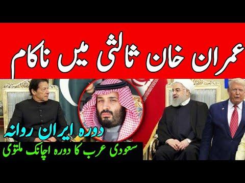 PAKISTANI PM IMRAN KHAN LEAVES FOR IRAN SAUDI ARABIA TO EASE TENSIONS   HAQEEQAT NEWS