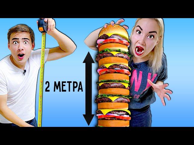 Самый Большой В Мире Бургер - 100 Слоев Челлендж !