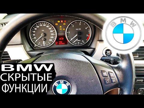 BMW 3 E90 - ВСЕ СКРЫТЫЕ ФУНКЦИИ АВТО и БОРТОВОГО E60-E70-E87