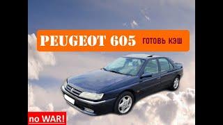 Шикарный француз Peugeot 605 , особенности