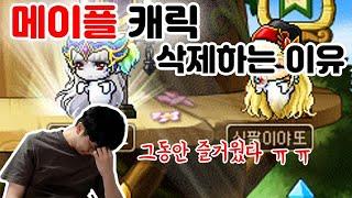 메이플 캐릭터를 삭제하는 이유... 야또TV공지사항!