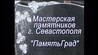 Памятники на могилу в Севастополе Изготовление памятников Мастерская Памятьград(, 2017-07-29T08:12:49.000Z)