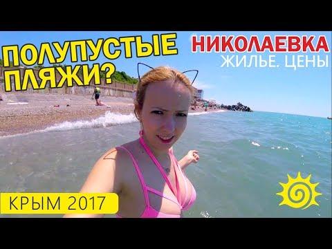 НИКОЛАЕВКА. Опять БЕЗ света. Пляжи, цены и отели в Крыму. Отзывы, Крым 2017.