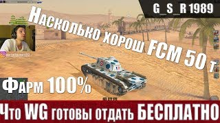 WoT Blitz - Бесплатный ПРЕМИУМ ТАНК.Обзор FCM 50 t - World of Tanks Blitz (WoTB)