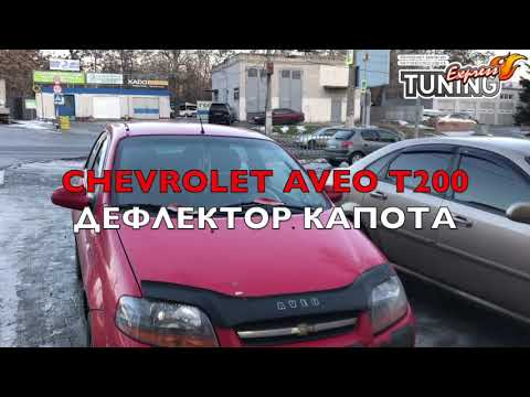 Дефлектор капота Шевроле Авео Т200 / Мухобойка Chevrolet Aveo T200 / Тюнинг аксессуары и запчасти