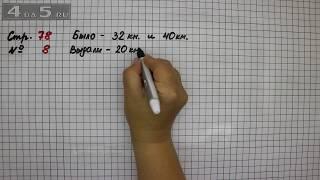 Страница 78 Задание 8 – Математика 2 класс Моро М.И. – Учебник Часть 1
