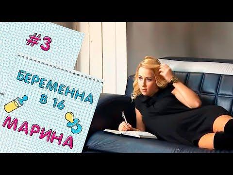 БЕРЕМЕННА В 16 | ВЫПУСК 3 | МАРИНА