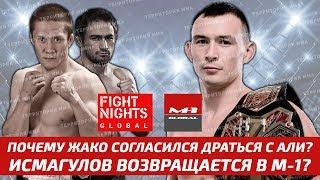 КТО МЕШАЕТ КАЗАХАМ ВЫСТУПАТЬ В UFC\\ВЫХОД ЕСТЬ