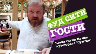 """Константин Ивлев о ресторане """"Султан"""" в ФУД СИТИ"""