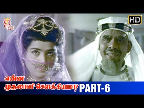 Enna Muthalali Sowkiyama Tamil Movie  ...