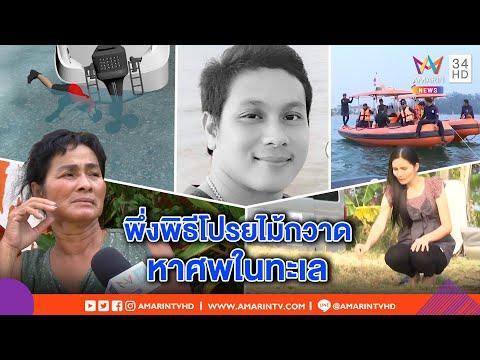 ทุบโต๊ะข่าว :หนุ่มถูกใบพัดฟันหัวจมทะเล ศพยังหาย กู้ภัยเชื่อเกี่ยวปะการัง 07/01/62