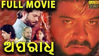 Apradhi-ଅପରାଧି Odiya Full Movie   Mama   Pintu Agarwal   Babaji    TVNXT Odia