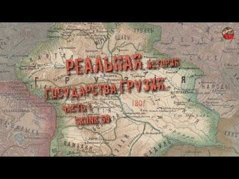 225,Реальная история государства Грузия,Часть 1,SKUNK 69