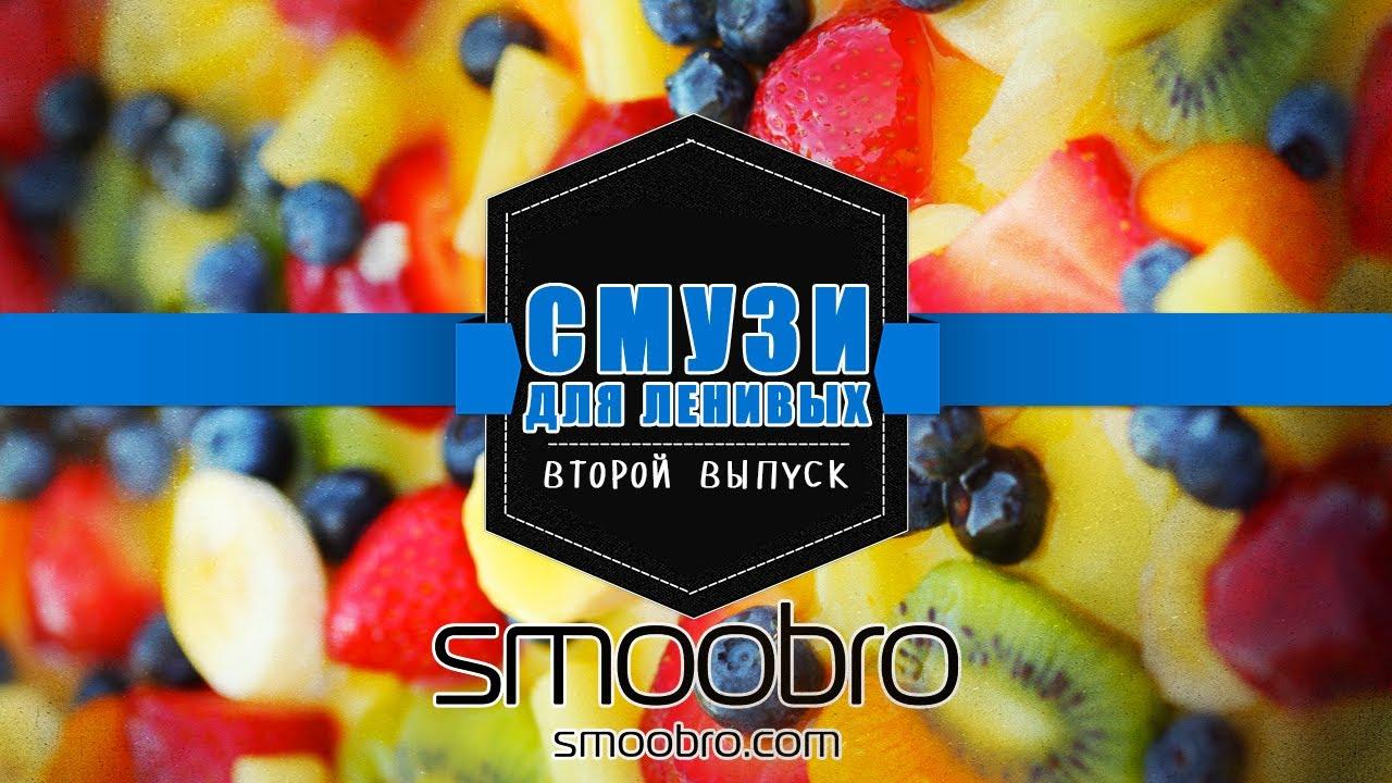SMOOBRO - Рецепты смузи для похудения. Теряем вес легко. Выпуск 2