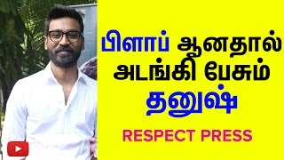 Dhanush respects Press now - After Series of Flops
