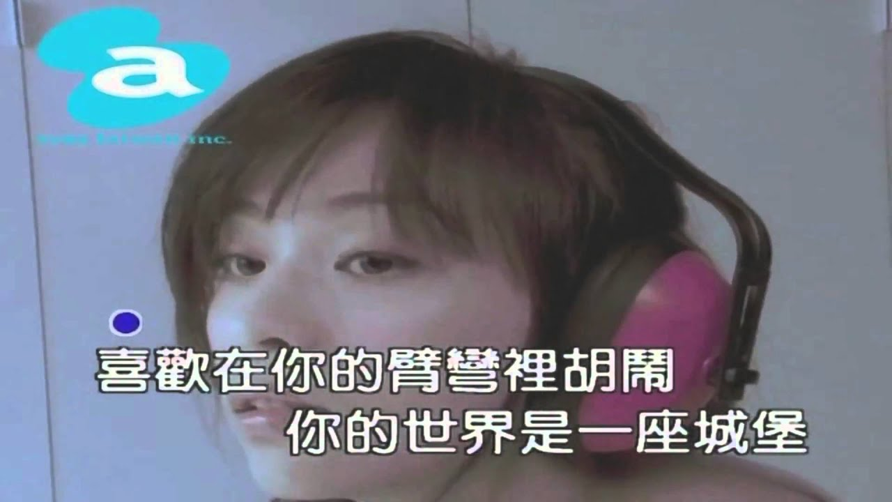 王心凌_爱你 1080p