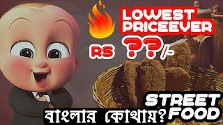 Cheapest Food Kolkata