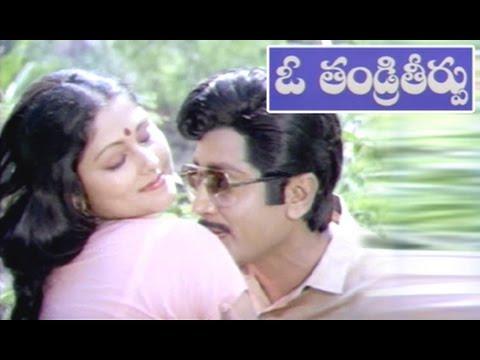 O Thandri Theerpu Telugu Full Movie | Murali Mohan, Jayasudha, Gummadi | TVNXT Telugu