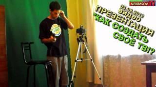 шоу NEKRASOV TV видео презентация как создать своё тв ?!(название: шоу NEKRASOV TV видео презентация как создать своё тв ?! теги, ключевые слова: Television (Invention), некрасов,..., 2012-09-05T08:00:23.000Z)