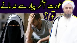 Gambar cover Agar aurat pyar se na mane to ? |Mufti Tariq Masood|
